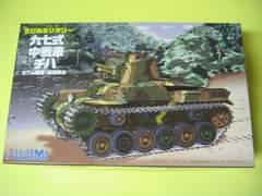 フジミ ちび丸ミニタリー No.5 九七式中戦車 チハ 57�o砲搭・前期車台 新品
