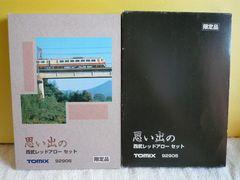 TOMIX「92906 思い出の西武レッドアロー」(60)