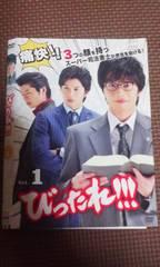 DVD びったれ!3枚組 全10話 田中圭