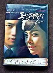 韓国ドラマ『ロイヤルファミリー』DVD*/全話+maikingDISC*/