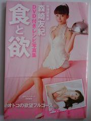 森崎友紀 DVD付レシピ写真集 食と欲 帯付