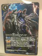 バトスピ ウルトラ怪獣決戦 Xレア 邪神ガタノゾーア