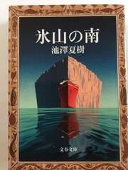 氷山の南/池澤夏樹/文春文庫