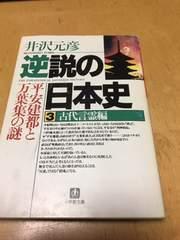 井沢元彦  逆説の日本史3 古代言霊編 平安建都と万葉集の謎