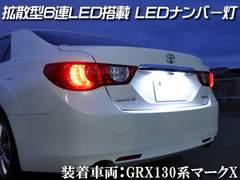 mLED】マークX130系前中後期/ナンバー灯超拡散6連ホワイト