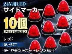 激光 LEDサイドマーカー 24V 16発 赤レッド 10個セット