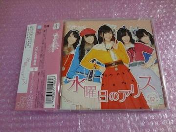 帯つき良品 AKB48 重力シンパシー2公演 水曜日のアリス