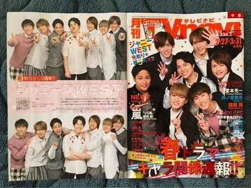 WEST 重岡 上田◆TVnavi 2019年4月号 切り抜き 抜無 10P+表紙