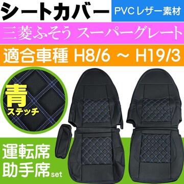 三菱ふそう スーパーグレート シートカバー CV005LR-BL Rb081