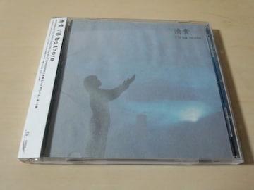 清貴CD「I'll be there」(ドラマ『Pure Soul』主題歌収録)●