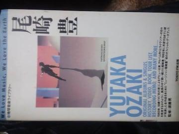 尾崎豊解説本「地球音楽ライブラリー尾崎豊」