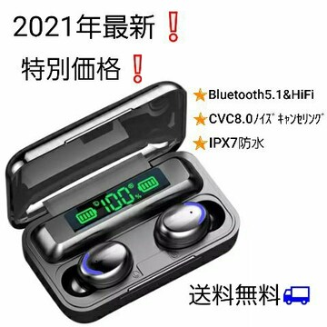 イヤホン最新Bluetooth5.1&HiFi &ノイズキャンセリング