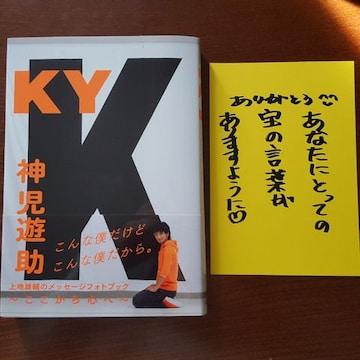 遊助 神児遊助KY直筆サイン入りメッセージカード付き 超レア