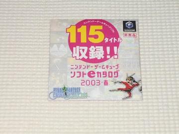 GC★ニンテンドーゲームキューブ ソフトeカタログ 2003・春