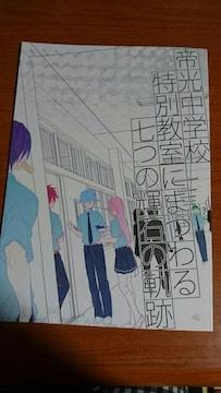 黒子のバスケ同人誌『帝光中学校特別教室にまつわる〜』