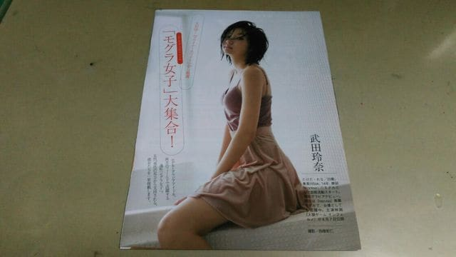 ★武田玲奈他・モグラ女子★グラビア雑誌切抜き・7P。  < タレントグッズの
