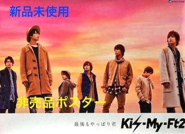 未使用☆Kis-My-Ft2『最後もやっぱり君』非売品ポスター/店頭用
