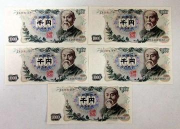 紙幣 伊藤博文千円 5枚
