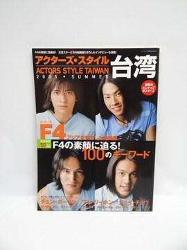 1806 アクターズ・スタイル台湾 2005 summer