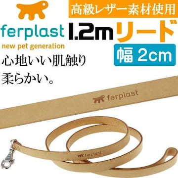 ferplast高級レザー製リード茶色全長1.2m幅2cm G20/120 Fa198