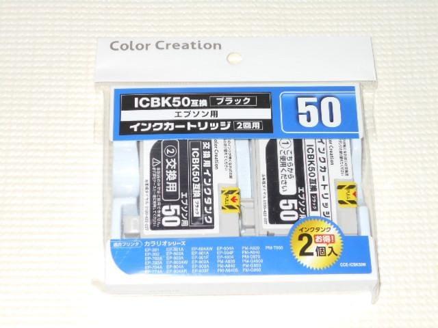エプソン用★インクカートリッジ 2回用 ICBK50互換 ブラック  < PC本体/周辺機器の
