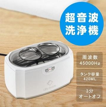 420mlメガネ超音波洗浄機 卓上型超音波クリーナー 白