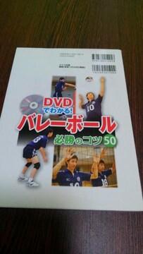 ☆バレーボールD V D &必勝本
