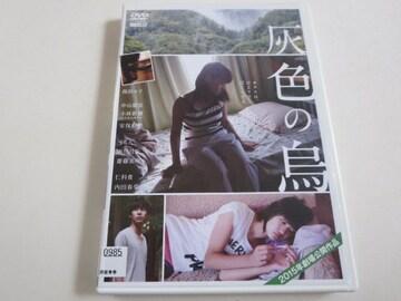 中古DVD 灰色の鳥 西田エリ 小林歌穂エビ中 レンタル品