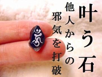 叶う石★他人からの邪気を打破★オニキス★梵字★パワーストーン/占