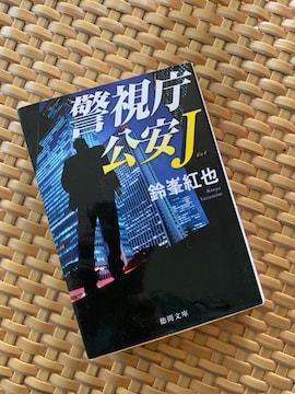 警視庁公安J 鈴峯紅也 徳間文庫 小説 文庫本