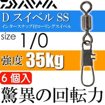 DスイベルSS インタースナップ付スイベル size1/0 6個入 Ks099