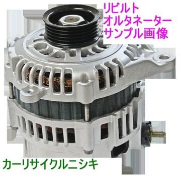 送込!ムーヴ L150S L160S リビルト ダイナモ オルタネーター