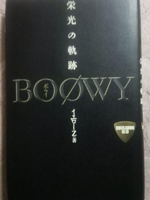 絶版レア【BOOWY】栄光の軌跡・ボウイ・氷室京介  < タレントグッズの