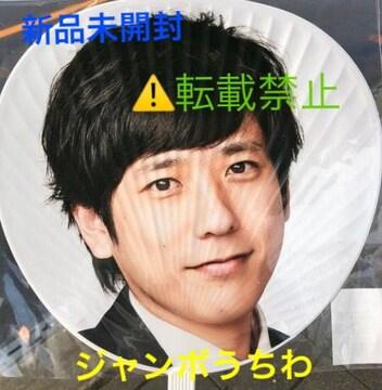 ラスト!新品未開封☆嵐 5×20 第1弾☆二宮和也・ジャンボうちわ