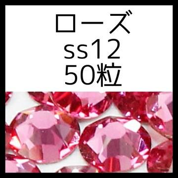 【50粒ローズss12】正規スワロフスキー