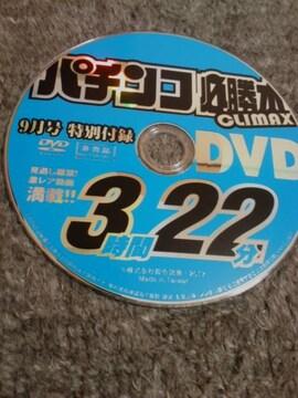 パチンコ必勝本 CLIMAX 2017年9月号 付録DVD