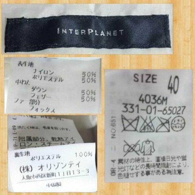 購入43000円 INTERPLANET インタープラネット ダウンコート 美品 40 フォックス < ブランドの