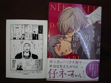 BL*9月刊 アニメイトP付【ネコ系男子は抱かれたい】楢崎ねねこ