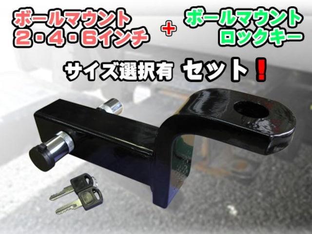 6インチボールマウント黒!鍵式ロックピンセット!! < 自動車/バイク