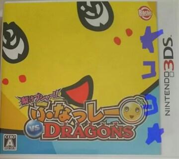 3DSソフト 梨汁ブシャー!! ふなっしーVS DRAGONS 新品 未開封
