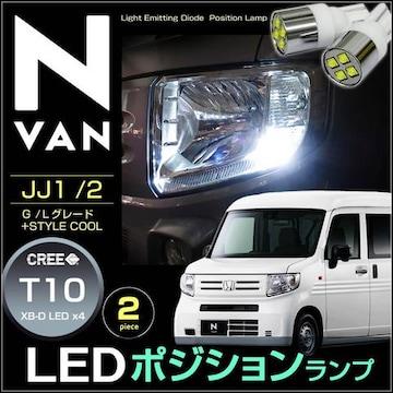LED ポジションランプ N-VAN エヌバン JJ1 JJ2 系 T10 C