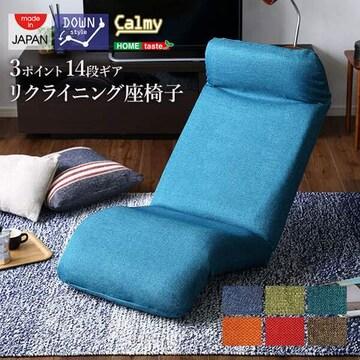 日本製カバーリングリクライニング一人掛け座椅子 SH-07-CAY-D