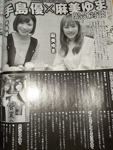 MEN'S DVD2020.6.10号【古本】DVD付き 久松かおり < タレントグッズの