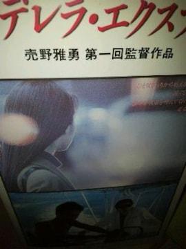 入手困難★団優太/売野雅勇第1回監督シンデレラ'90/検済