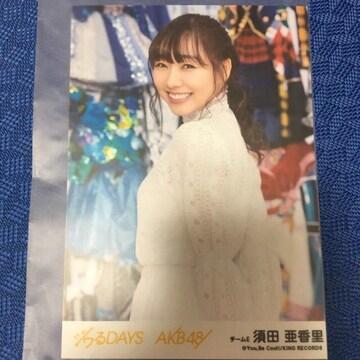 SKE48 須田亜香里 ジワるDAYS 生写真 AKB48