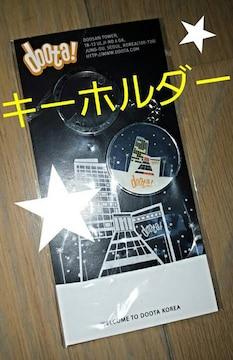 【doota!★キーホルダー】#お土産#ドゥータ#ウォン#買い物#韓国