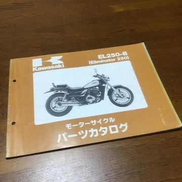 カワサキ EL250-A (Eliminator 250SE) パーツカタログ