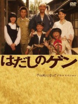 希少■DVD『千の風になってドラマ はだしのゲン』戦争広島原爆