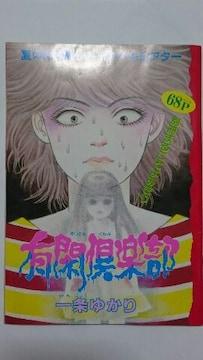 有閑倶楽部(一条ゆかり)別冊よみきり 平成5年りぼん9月号付録