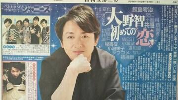 嵐 大野智◇2016.4.9日刊スポーツ Saturdayジャニーズ